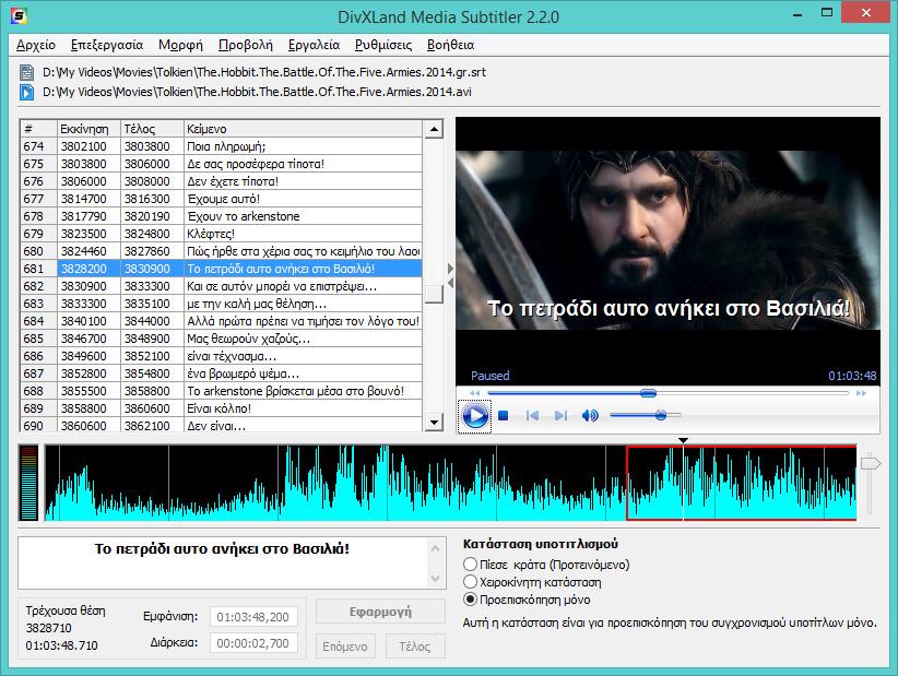 DivXLand Media Subtitler greek