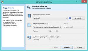DivXLand Media Subtitler russian