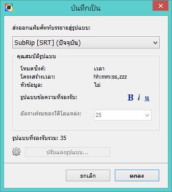 DivXLand Media Subtitler Thai
